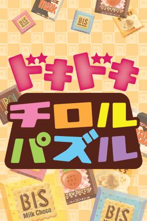 Androidアプリ「ドキドキチロルパズル」のスクリーンショット 1枚目