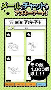 Androidアプリ「アスキーアート完全無料★miniアスキーアート+*」のスクリーンショット 1枚目