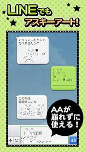 Androidアプリ「アスキーアート完全無料★miniアスキーアート+*」のスクリーンショット 3枚目