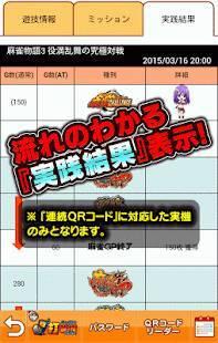 Androidアプリ「打-WIN」のスクリーンショット 2枚目