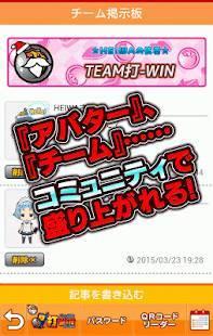 Androidアプリ「打-WIN」のスクリーンショット 4枚目