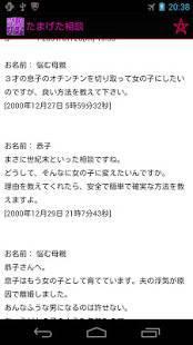 Androidアプリ「怖い話 ガチ編 怖すぎて失禁しちゃうぅぅ!!!!!」のスクリーンショット 2枚目