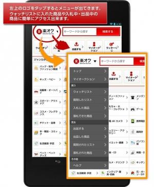 Androidアプリ「楽天オークション for タブレット 無料出品&ショッピング」のスクリーンショット 5枚目