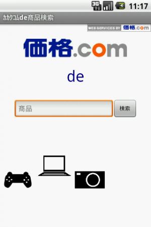 Androidアプリ「カカクコムde商品検索」のスクリーンショット 1枚目