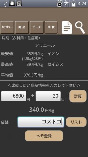 Androidアプリ「買い物比較メモ」のスクリーンショット 1枚目
