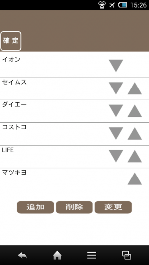 Androidアプリ「買い物比較メモ」のスクリーンショット 4枚目