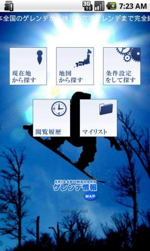Androidアプリ「ゲレンデ情報MAP」のスクリーンショット 1枚目
