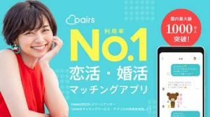 Androidアプリ「Pairs-恋活・婚活・出会い探しマッチングアプリ-登録無料」のスクリーンショット 1枚目