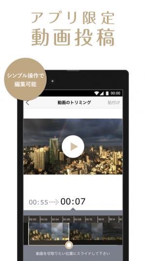 Androidアプリ「ブログ日記アプリ CROOZblog - 無料で簡単写真投稿」のスクリーンショット 3枚目
