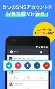 Androidアプリ「ソーシャルメディア専用自動投稿予約・分析・アカウント管理ツールのStatusbrew」のスクリーンショット 1枚目