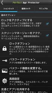 Androidアプリ「アプリロック Pro (Perfect App Lock)」のスクリーンショット 4枚目