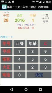 Androidアプリ「和暦・年齢・干支・年号・皇紀・西暦電卓」のスクリーンショット 2枚目