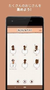 Androidアプリ「節電。 ぼく、スマホ〜おじさん育て電池長持ち!バッテリー節約」のスクリーンショット 4枚目