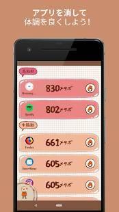 Androidアプリ「節電。 ぼく、スマホ〜おじさん育て電池長持ち!バッテリー節約」のスクリーンショット 2枚目
