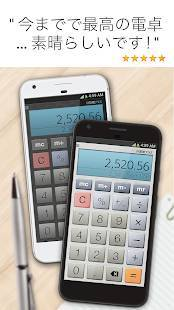 Androidアプリ「計算機プラス無料」のスクリーンショット 1枚目