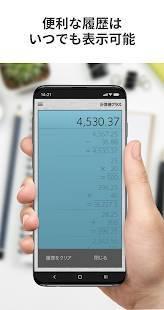 Androidアプリ「計算機プラス無料」のスクリーンショット 3枚目