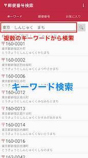 Androidアプリ「郵便番号検索」のスクリーンショット 1枚目