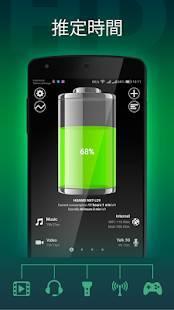 Androidアプリ「バッテリーHD - Battery」のスクリーンショット 1枚目