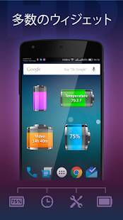 Androidアプリ「バッテリーHD - Battery」のスクリーンショット 4枚目