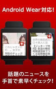 Androidアプリ「ニュース速報が圏外で読める!しかも無料:エキサイトニュース」のスクリーンショット 5枚目