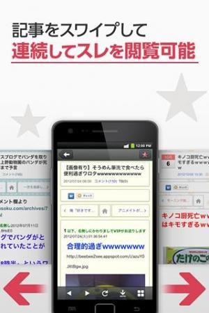 Androidアプリ「2chまとめリーダー elleReader」のスクリーンショット 3枚目