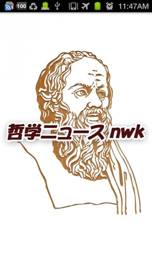 Androidアプリ「哲学ニュースnwk 無料まとめビューワー」のスクリーンショット 1枚目