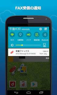 Androidアプリ「eFax (イーファックス) – Fax送受信アプリ」のスクリーンショット 2枚目