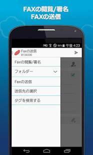 Androidアプリ「eFax (イーファックス) – Fax送受信アプリ」のスクリーンショット 1枚目