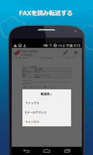 Androidアプリ「eFax (イーファックス) – Fax送受信アプリ」のスクリーンショット 3枚目