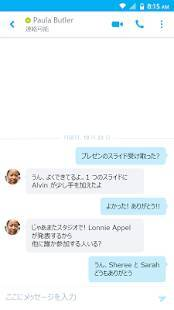 Androidアプリ「Skype for Business for Android」のスクリーンショット 2枚目