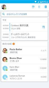 Androidアプリ「Skype for Business for Android」のスクリーンショット 4枚目