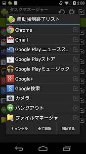 Androidアプリ「タスクマネージャー (Task Manager)」のスクリーンショット 3枚目