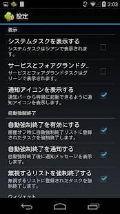 Androidアプリ「タスクマネージャー (Task Manager)」のスクリーンショット 4枚目
