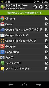 Androidアプリ「タスクマネージャー (Task Manager)」のスクリーンショット 1枚目