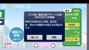 Androidアプリ「スマ保『運転力』診断」のスクリーンショット 2枚目