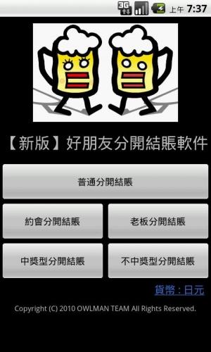 Androidアプリ「簡単!!割り勘」のスクリーンショット 3枚目