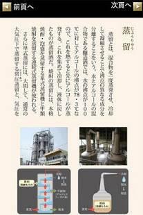 Androidアプリ「焼酎手帳」のスクリーンショット 5枚目