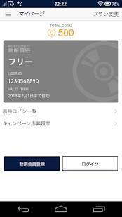 Androidアプリ「蔦屋書店アプリ」のスクリーンショット 4枚目