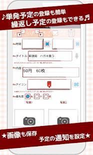 Androidアプリ「キュートカレンダー Free」のスクリーンショット 3枚目