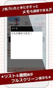 Androidアプリ「キュートカレンダー Free」のスクリーンショット 4枚目
