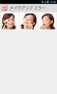 Androidアプリ「メイクアップ ミラー」のスクリーンショット 5枚目