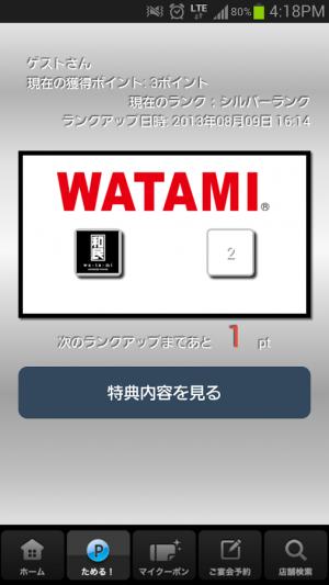Androidアプリ「ワタミグループ公式アプリ」のスクリーンショット 5枚目