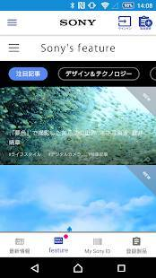 Androidアプリ「My Sonyアプリ」のスクリーンショット 2枚目