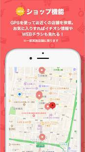 Androidアプリ「ジョーシンアプリ」のスクリーンショット 3枚目