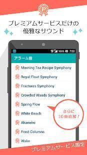 Androidアプリ「女性向けアラーム あさとけい:おしゃれでかわいい無料目覚まし時計 お出かけの時刻もボイスでお知らせ」のスクリーンショット 5枚目