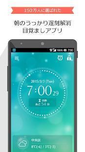 Androidアプリ「女性向けアラーム あさとけい:おしゃれでかわいい無料目覚まし時計 お出かけの時刻もボイスでお知らせ」のスクリーンショット 1枚目