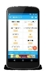 Androidアプリ「顔文字 (かおもじ) パック」のスクリーンショット 1枚目