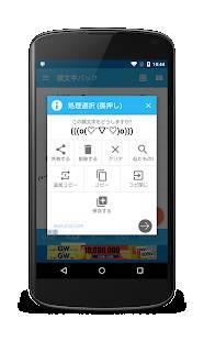 Androidアプリ「顔文字 (かおもじ) パック」のスクリーンショット 5枚目