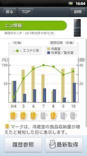 Androidアプリ「パナソニック スマート アプリ」のスクリーンショット 3枚目