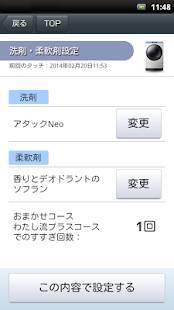 Androidアプリ「パナソニック スマート アプリ」のスクリーンショット 4枚目